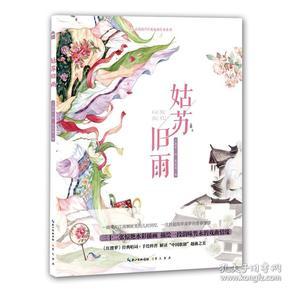 姑苏旧雨——戏曲进校园绘本系列(越剧故事)