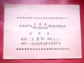 1975年《中国共产党北京市第六建筑公司第四次代表大会》列席证