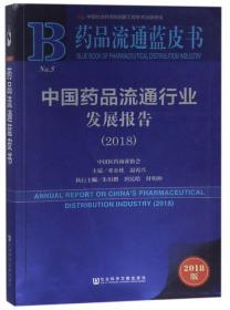 中国药品流通行业发展报告(2018)/药品流通蓝皮书
