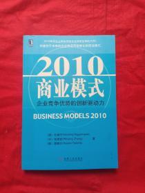 2010商业模式:企业竞争优势的创新驱动力.