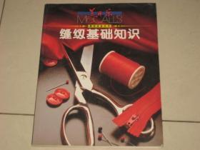 缝纫基础知识