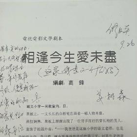 电视电影文学剧本《相逢今生爱未尽》。封面有专家评论手笔。