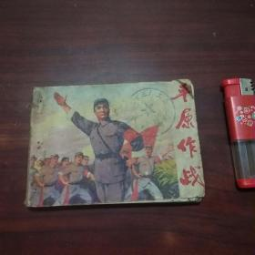 连环画:平原作战(1976年初版初印)(毛主席语录)(品弱谨慎下单)