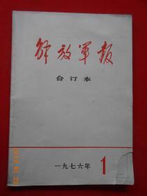 解放军报 1976.1〔缩印合订本〕