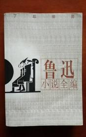 鲁迅小说全编//丁聪插图