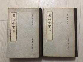 景岳全书(上下册)【请注意看详细描述】