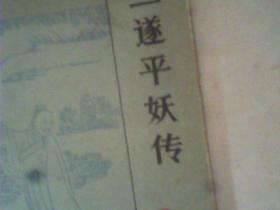 北京大学图书馆馆藏善本丛书 三遂平妖传  这是一部以神怪形式演述北宋仁宗时镇压胡永儿 王则夫妇所领导的农民起义的一部小说