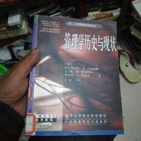管理学历史与现状(中译本)(工商管理经典译丛)