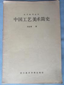 设计教材丛书——中国工艺美术简史——浙江美术学院八十年代教材——田自秉   著