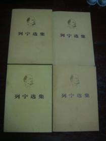 列宁选集(1--4卷全)