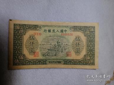 第一套人民币 伍仟元纸币 编号8568528