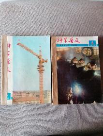 科学普及1975,1一12期