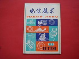电信技术1980年第6期