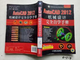 AutoCAD 2012机械设计完全自学手册