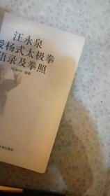 汪永泉授杨式太极拳语录及拳照  一版二印 品相如图