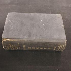 民国二十五年 英汉模范字典(增订本)