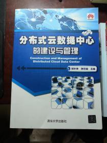 分布式云数据中心的建设与管理