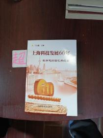 上海科技发展60年:老同志的回忆与纪实