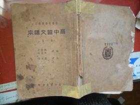 新课程标准适用;高中国文课本 第一册【1934年发行 1935年四版】