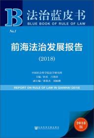 前海法治发展报告(2018)/法治蓝皮书