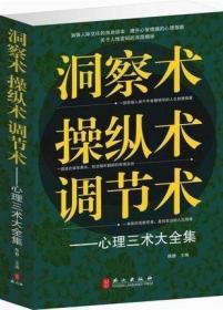 ♥㊣ 洞察术、操纵术、调节术---心理三术大全集(单卷) ㊣♥