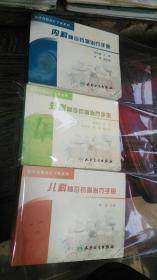 外科袖珍药物治疗学、儿科袖珍药物治疗学、内科袖珍药物治疗手册 (三册合售)