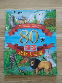 80天环球动物大发现