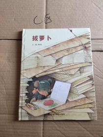 中国原创图画书:拔萝卜
