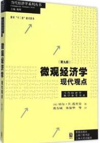 9787543224612微观经济学 现代观点:第九版  格致出版社