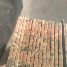 中国共产党红色记忆1921一2001年15本全一起合售,有图片大约1OO0付