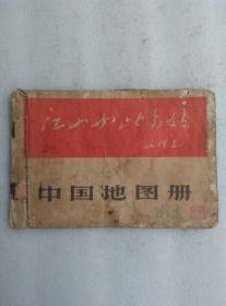 中国地图册 封面有主席题词 封面内页有林彪题词 一版二印
