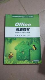 "Office高级教材/21世纪高等职业教育计算机类""十二五""规划教材"
