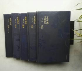 【韦力 著】《芷兰斋书跋初集(修订本)》《芷兰斋书跋续集》《芷兰斋书跋三集》《芷兰斋书跋四集》《芷兰斋书跋五集》布面精装 全5册合售