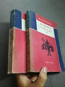 卡勒瓦拉-芬兰民族史诗(上下)