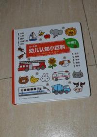 0-4岁幼儿认知小百科(1)中英双语