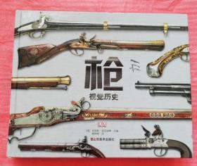 正版:枪:视觉历史 精装9787533036096