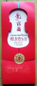 上海交通大学建校123周年校友音乐会邀请函