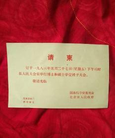 国务院学位委员会请柬【带人民大会堂门票一张
