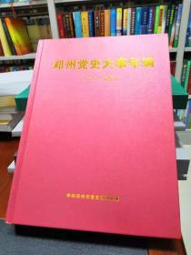 郑州党史大事年编2017