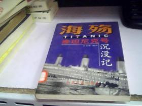海殇 泰坦尼克号沉没记