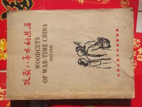 抗战八年(1937----1945)木刻选集