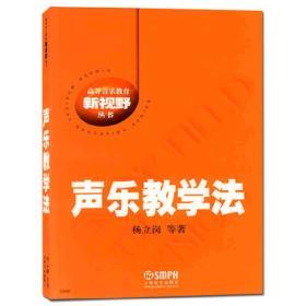 声乐教学法 正版 杨立岗 等  9787807511045