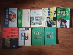 普通写作学教程(精装)【修订本】【作文类】