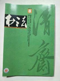书法月刊2012.8