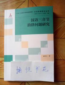 汉语三音节韵律问题研究