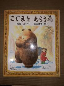 ニぐまをめそぅ 日文原版 精装