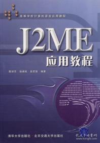 J2ME应用教程 陈旭东  北京交通大学出版社