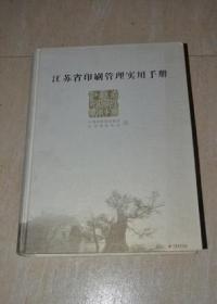 江苏省印刷管理实用手册