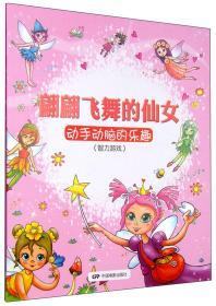 HH--动手动脑的乐趣:翩翩飞舞的仙女