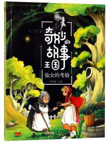 奇妙的故事王国:仙女的考验(四色)